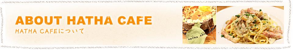 HATHA CAFEについて